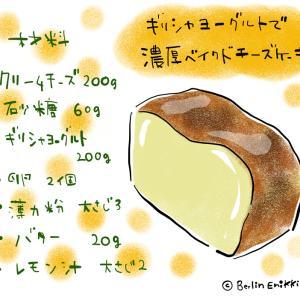 地味にハマってるギリシャヨーグルトのおすすめの食べ方 ギリシャヨーグルトを使った濃厚チーズケーキレシピ