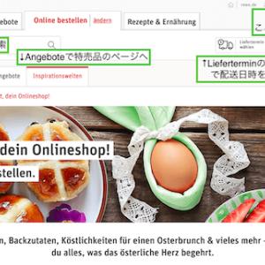 ドイツのネットスーパー/オンラインスーパーについて 私がREWEをおすすめする理由