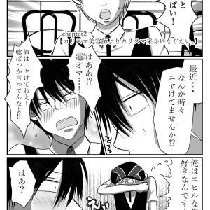 【創作BL漫画】だから俺は男だって。#2