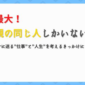 オンラインサロン西野亮廣エンタメ研究所会員歴2年の感想|どんな場所で何をしている団体なのか?