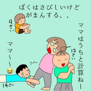 夏休みママ争奪戦 大岡さばき