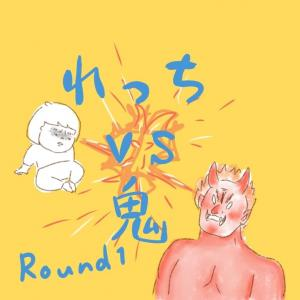 れっちvs鬼👹〜ROUND1〜
