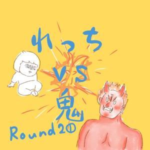 れっちVS鬼👹〜ROUND2〜①