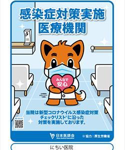 コロナウイルス感染防止策が十分な医療機関(日本医師会推薦)