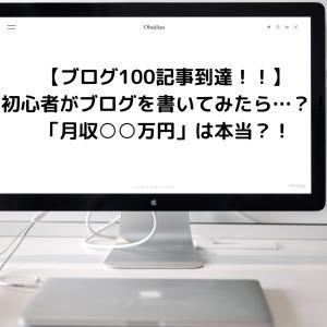 【ブログ100記事到達!!】初心者がブログを書いてみたら…?!「月収○○万円」は本当?!