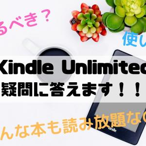 【Kindle Unlimited】登録するべき?使い方は?どんな本も読み放題なの?疑問に答えます!!
