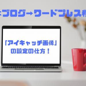 【はてなブログ→ワードプレス移行後】「アイキャッチ画像」の設定の仕方!