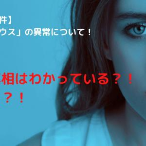 【池袋暴走事件】トヨタ「プリウス」の異常について、実は…真相はわかっている?!もみ消し?!