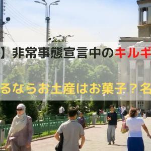 【話題!】非常事態宣言中のキルギスって?観光するならお土産はお菓子?名産は?