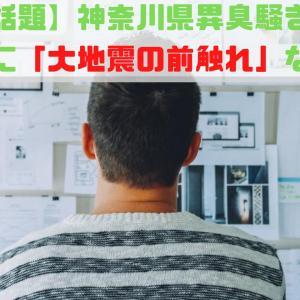 【話題】神奈川県異臭騒ぎはほんとに「大地震」の前触れなのか?
