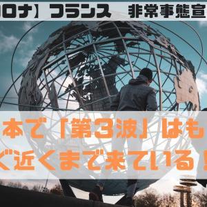 【コロナ】フランス 非常事態宣言!日本で「第3波」はもうすぐ近くまで来ている!!