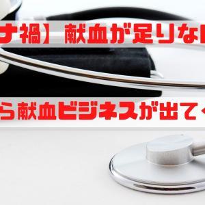 【コロナ禍】献血が足りない?!これから献血ビジネスが出てくる?!