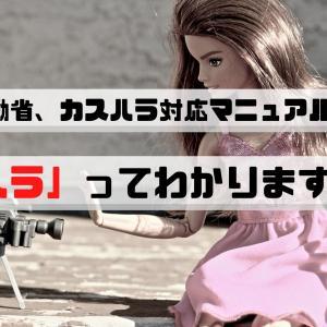 【厚生労働省、カスハラ対応マニュアルを策定へ】「カスハラ」ってわかりますか??