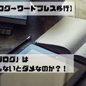【はてなブログ→ワードプレス移行】「はてなブログ」は解約しないとダメなのか?!