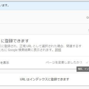 【2020年10月】Search Console「インデックス登録」以外のインデックス方法!!