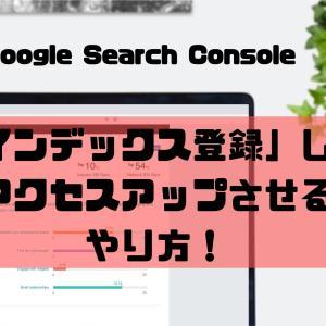 【重要!】Google Search Console「インデックス登録」させてアクセスアップのやり方!!