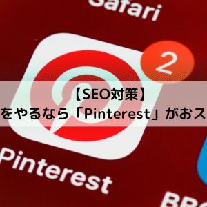 【SEO対策】ブログをやるなら「Pinterest」がおススメ!!