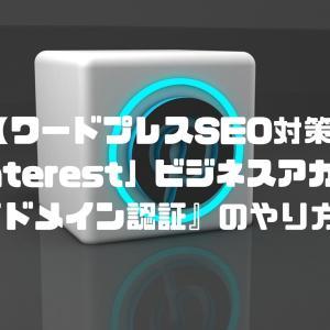 【ワードプレスSEO対策】「Pinterest」ビジネスアカウントの『ドメイン認証』のやり方!!