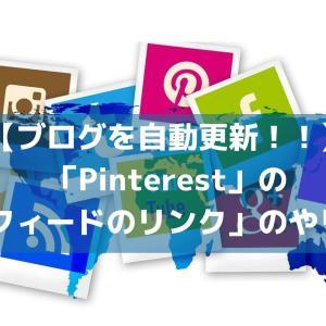 【ブログを自動更新!!】「Pinterest」の「RSSフィードのリンク」のやり方!!