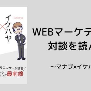WEBマーケティング対談を読んで~マナブ×イケハヤ~