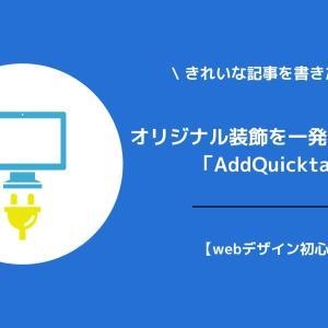 簡単解説!!【16枚の写真付】きれいな記事を書きたい方必見、オリジナル装飾を一発で出す方法「AddQuicktag」