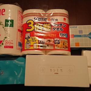 【株主優待】日本製紙(3863) 2021年3月末権利取得分
