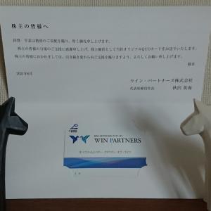 【株主優待】ウイン・パートナーズ(3183) 2021年3月末権利取得分