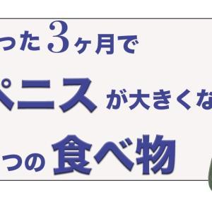 【無料公開】ペニスをギンギンに大きくする食べ物6選【短期間で増大効果あり】