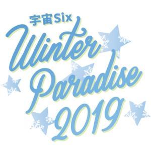 君と最高の1日を!~宇宙Six Winter Paradise 2019~ふゆパラ レポ