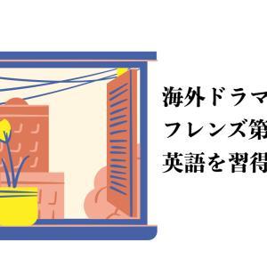 【海外ドラマ】フレンズで英語を習得!さあ楽しく始めよう、第1話