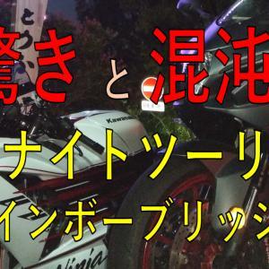 【動画】オラ東京さぁいくだ