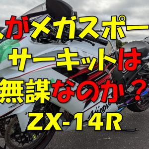 ZX-14Rでの9月23日サーキット動画up!