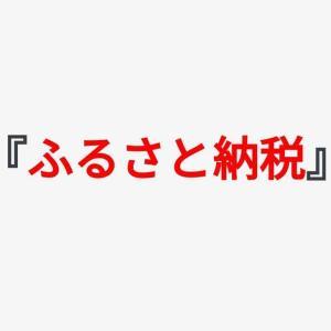 【LINEショッピング】2020年ふるさと納税キャンペーン|100万LINEポイント山分け