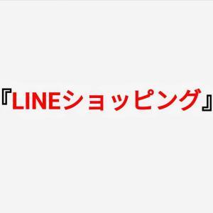 【LINEショッピング】ブラックフライデー開催|LINEポイント最大1000P貰える