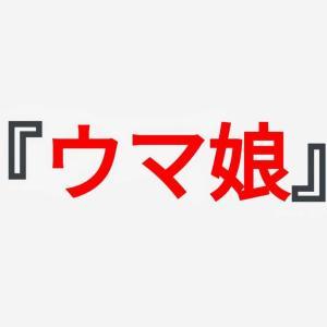 【ウマ娘】テイエムオペラオーの育成方法|中距離適性が重要!?
