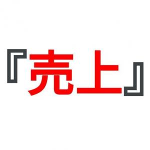 【2020年】東京大賞典の売上がレコード達成|過去10年分の売上まとめ