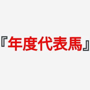 【2020年度JRA賞】年度代表馬はアーモンドアイ|記者投票の結果は!?