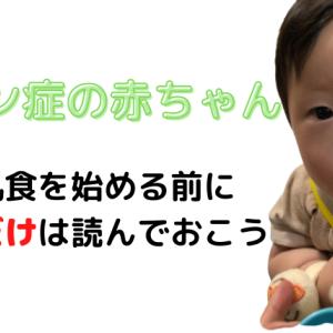 ダウン症の赤ちゃん 離乳食を始める前にこれだけは絶対に読んでおきたい