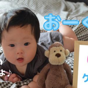 ダウン症のおーくん、生後6か月の様子