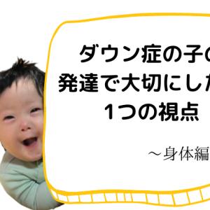 ダウン症の子の発達で大切にしたい1つの視点 〜身体編〜
