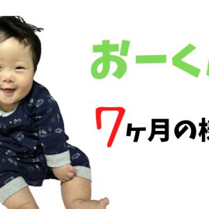 ダウン症のおーくん、生後7ヶ月の様子