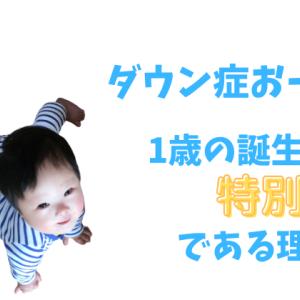 ダウン症おーくんの1歳の誕生日は特別である理由