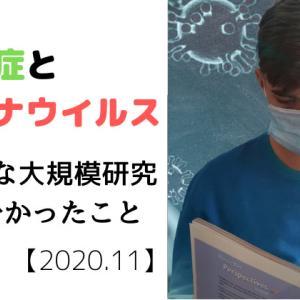ダウン症とコロナウイルスの関連 大規模国際調査から分かったこと【2020.11月時】