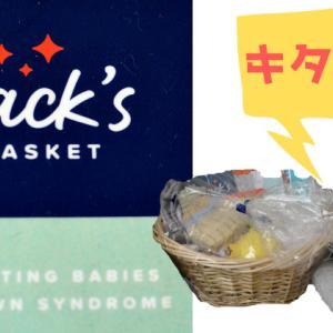 【最高の贈り物】Jack's Basketが届いた!