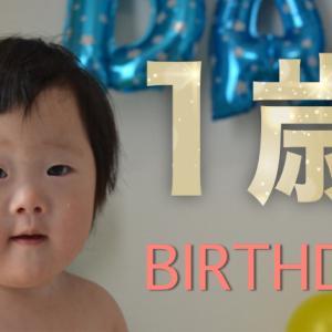 祝1歳! 誕生日の様子と、親として1年を振り返ったまとめ