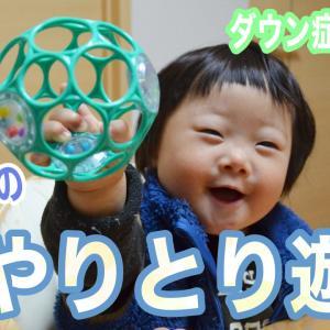 【1歳0ヶ月】はじめてのやりとり遊び 〜ポイントを解説〜