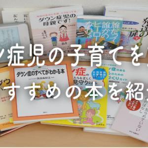 ダウン症の子が生まれたら〜役に立つオススメの本を紹介〜
