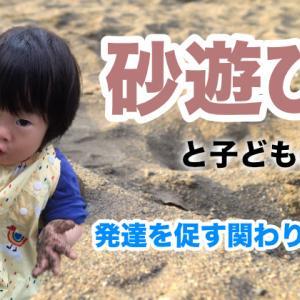 「砂遊び」と遊びの発達 発達を促す関わりを解説!