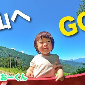 夏山へGO! ゴンドラやトレインを初体験!