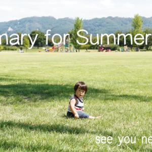 2021夏のまとめ 〜来年の夏への抱負〜